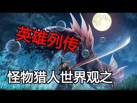 【怪物獵人(魔物獵人)前世今生08】英雄列傳 - YouTube