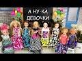 КОНКУРС А НУ КА ДЕВОЧКИ ЧАСТЬ 1 Мультик Барби Школа Куклы Для девочек mp3