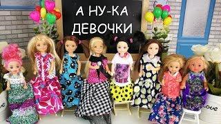 КОНКУРС А НУ КА ДЕВОЧКИ ЧАСТЬ 1 Мультик Барби Школа Куклы Для девочек