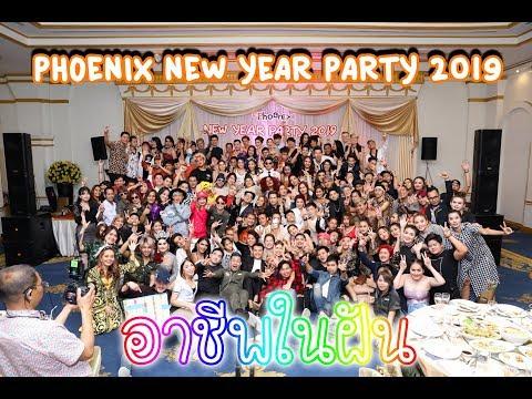 Phoenix New Year Party 2019 อาชีพในฝัน