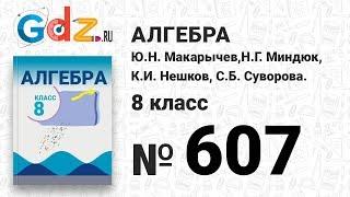 № 607- Алгебра 8 класс Макарычев