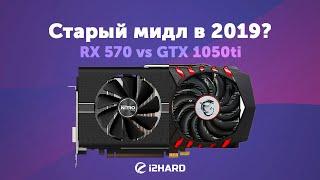 Старый мидл в 2019? Radeon RX 570 vs GeForce GTX 1050 Ti