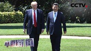 [中国新闻] 习近平同美国总统特朗普通电话 | CCTV中文国际