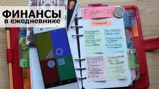 Финансы в ежедневнике Filofax и учет расходов с app CoinKeeper