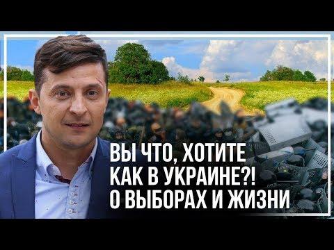 Вы что, хотите как в Украине?! О выборах и жизни