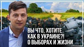 Вы что, хотите как в Украине?! О выборах и жизни...