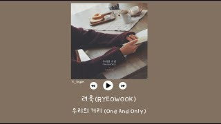 [韓繁中字] 厲旭(려욱/ryeowook)   我們的距離(우리의 거리 /one And Only)