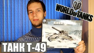 Конструктор World of Tanks (Танк Т-49)