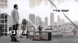 יאספו שיריי - עקיבא