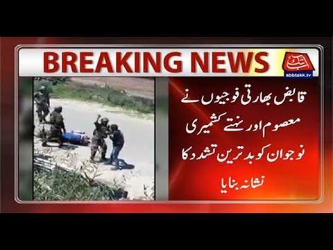 Indian Troops Brutal Torture Kashmiri Youth In Occupied Kashmir