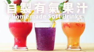 【Eng Sub】自製汽水  利用酵母力量  輕鬆做無添加果汁汽水 Homemade Soft Drinks with Instant Yeast Recipe