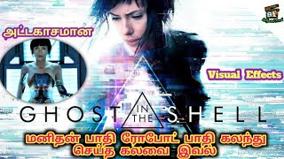 Ghost In The Shell | Full Story Tamil Explanation | Hollywood Movie Tamil Review | Hollywood Freak