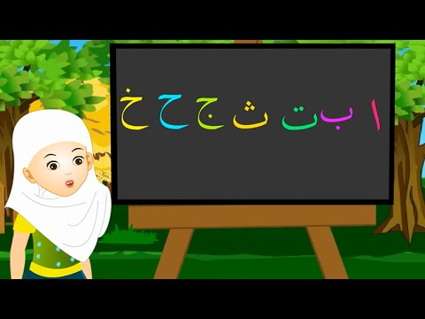 الحروف الهجائية العربية   Arabic Alphabet   Alif Ba Ta   Al Hourouf