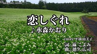 1998年3月4日発売 かりそめの花 のc/w です。 作詞 : 麻 こよみ 作曲 :...