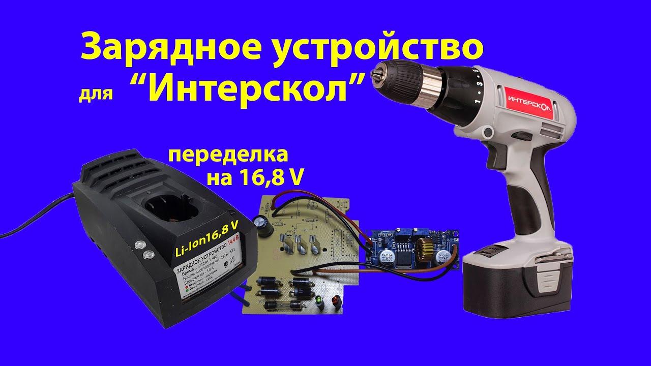 "Переделка зарядного устройства ""Интерскол"" для Li-Ion батареи 16,8 V"