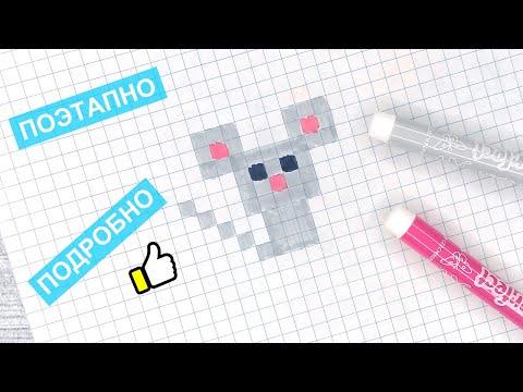Маленькие Лёгкие Рисунки по Клеточкам / Как Нарисовать Мышку / Like ART