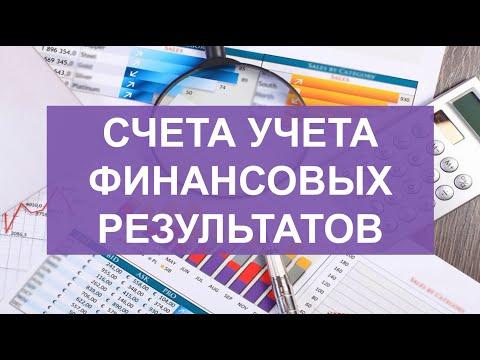 Бухгалтерские счета по учету финансовых результатов 90, 91 | Бухучет