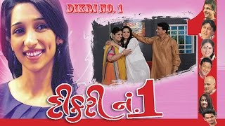 Dikri No. 1 -  Superhit Family Gujarati Full Natak 2015 | Rasik Dave