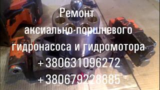 Ремонт гидронасосов, гидромоторов, гидронасоса, гидромотора(, 2017-05-05T15:45:54.000Z)