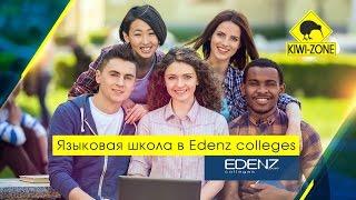 Учим английский в Новой Зеландии? Языковые курсы в Окленде! Цена-особенности/EdenzColleges/KIWI-ZONE