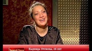 Званый ужин. День 4. Надежда Урумова (15.05.2014)