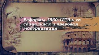 История 9 класс $17 Реформы 1860 70 гг социальная и правовая модернизация