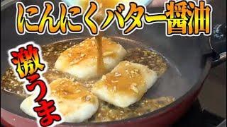 【激うま餅!】にんにくバター醤油餅&からみ餅を作る!【赤髪のとも】