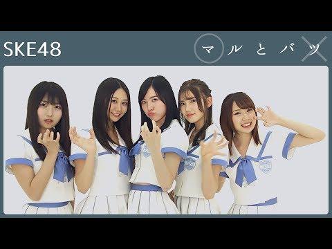 M-ON! MUSIC オフィシャルサイト:https://www.m-on-music.jp/ SKE48 オフィシャルサイト:http://www.ske48.co.jp/ マルとバツ ...