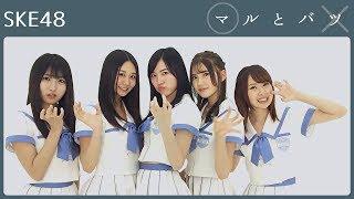 SKE48 松井珠理奈...