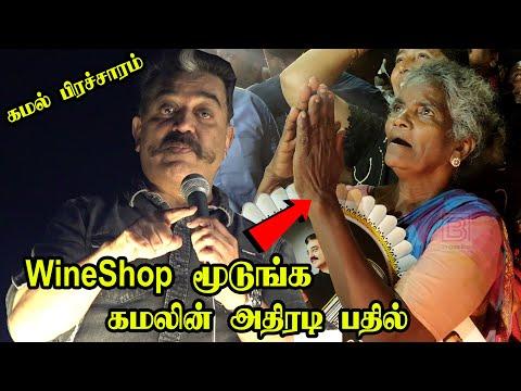 Kamal Vs வயதான பாட்டி.. Villivakam Bus Stopயில் கமல் பிரச்சாரம் KamalHaasan speech maiam kamal today