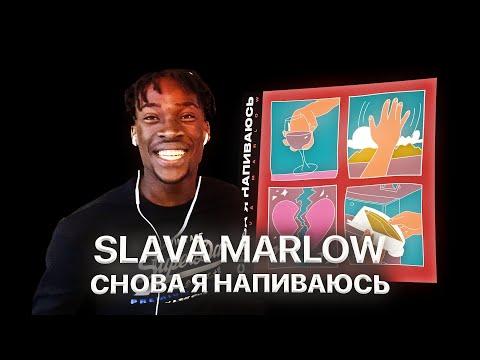 ИНОСТРАНЕЦ СЛУШАЕТ: SLAVA MARLOW - СНОВА Я НАПИВАЮСЬ / РЕАКЦИЯ