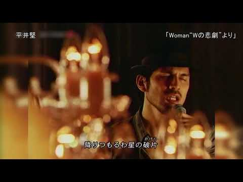 "【TV】平井堅「Woman""Wの悲劇""より(薬師丸ひろ子)」2009"