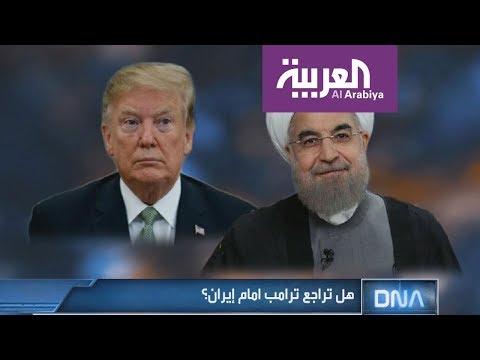 DNA | هل تراجع ترامب أمام إيران؟