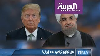 DNA   هل تراجع ترامب أمام إيران؟