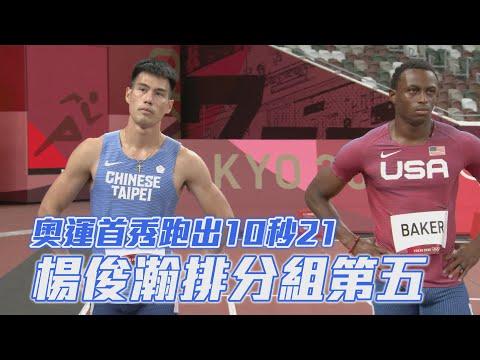 奧運首秀跑出10秒21 楊俊瀚排分組第五/愛爾達電視20210731