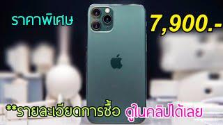 ลดราคาพิเศษ iPhone 11 Pro ราคา 7,900 บาท สรุปรายละเอียดทุกอย่างมาให้ในคลิปนี้ โปรใหม่มาแรง