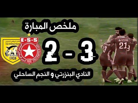 أهداف مباراة النادي البنزرتي 2-3 النجم الساحلي (البطولة التونسية) Bizertin VS Etoile Sahel
