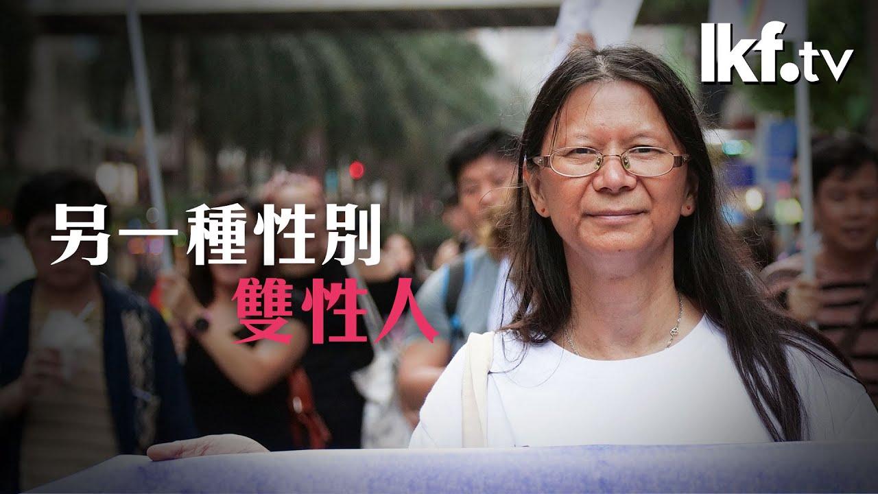 《香港態度》細細老師 雙性人不是變性人 - YouTube