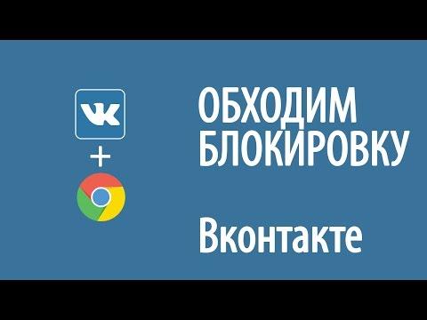 Как обойти блокировку Вконтакте, Одноклассники, Яндекс, Mail.ru для Google Chrome