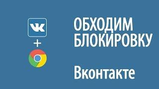 видео Украина блокирует Вконтакте, Яндекc и Одноклассники?