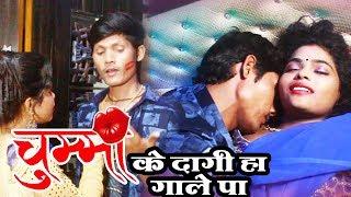 Rakesh verma का 2019 का सबसे रोमांटिक BHOJPURI वीडियो सांग चुम्मा के दागी हा गाली पा Hits Song