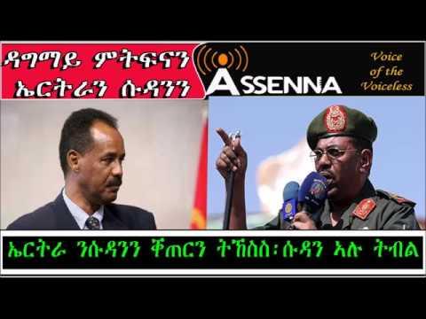 VOICE OF ASSENNA: News - Eritrea & Sudan -  ስርዓት ህግደፍ ንቐጠርን ሱዳንን ብተጻባእነት ዝኸስስ መግለጺ ኣውጺኡ - ሱዳን ኣሉ ትብል