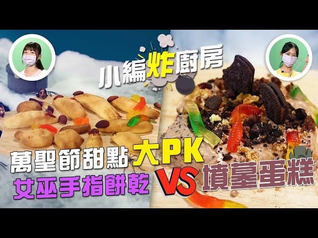 【小編炸廚房】萬聖節甜點大PK:女巫手指餅乾VS墳墓蛋糕