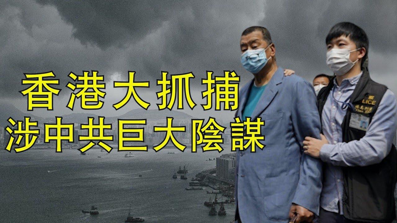 香港警察抓捕民主派人士