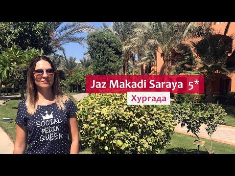 Jaz Makadi Saraya Resort 5* (Хургада, Египет) - классный отель! Номера, еда, пляж, бассейны.