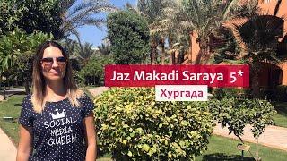 Jaz Makadi Saraya Resort 5 Хургада Египет классный отель Номера еда пляж бассейны