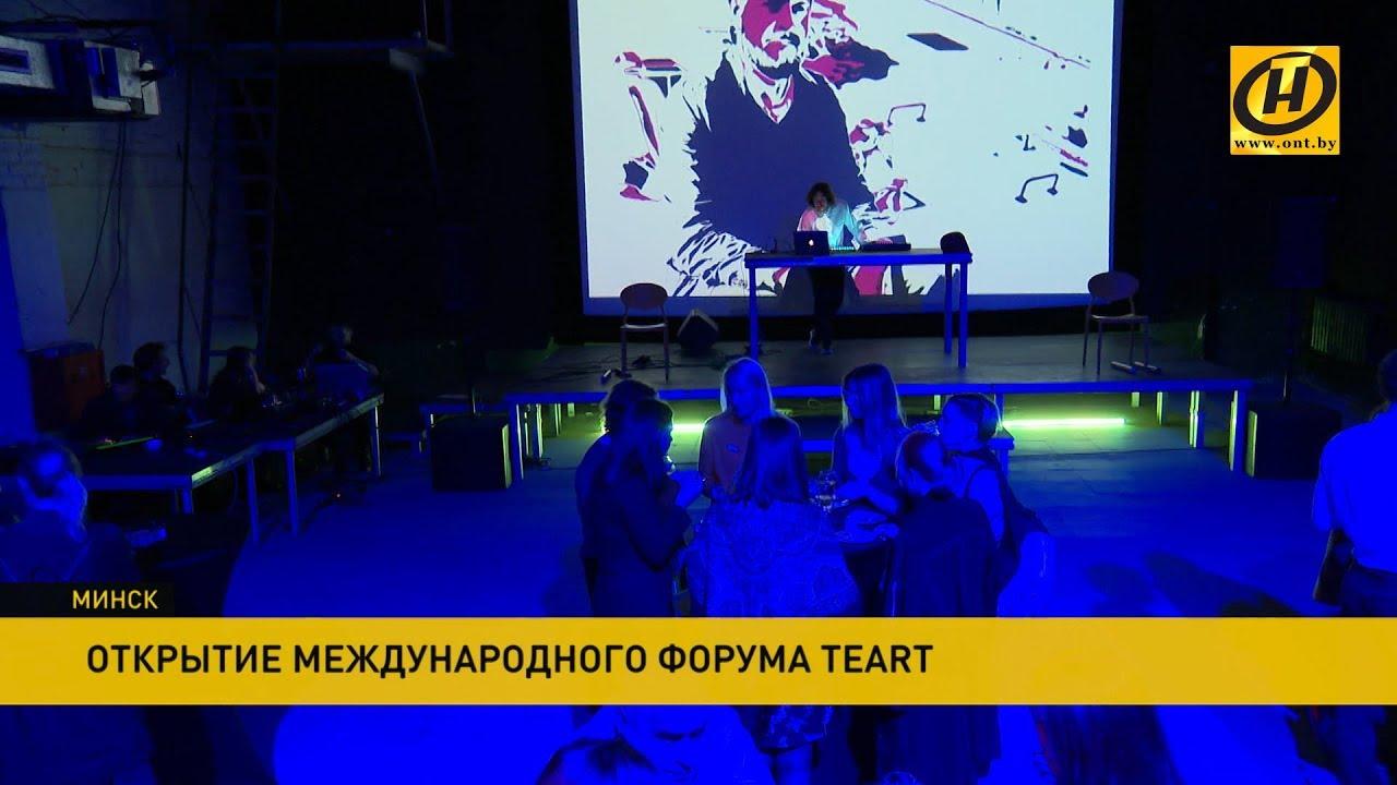 TEART начался!  Событие осени, ради которого многие белорусы выйдут из дома