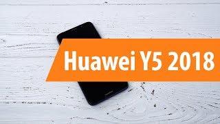 Распаковка смартфона Huawei Y5 2018 / Unboxing Huawei Y5 2018