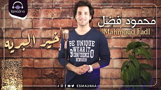 Esmanaa | Mahmoud Fadl - Khair Al Bareya | اسمعنا | خير البرية - محمود فضل
