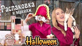 Распаковка посылки с косметикой с Aliexpress и макияж к Helloween o.two.o | Nutcracker NikiMoran